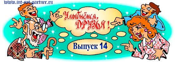 Выпуск 14
