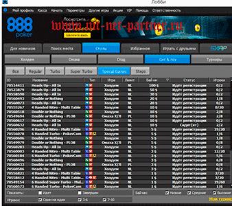 Интерфейс игры 888 покер