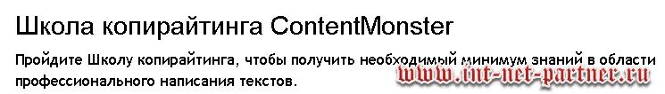 Контентмонстр