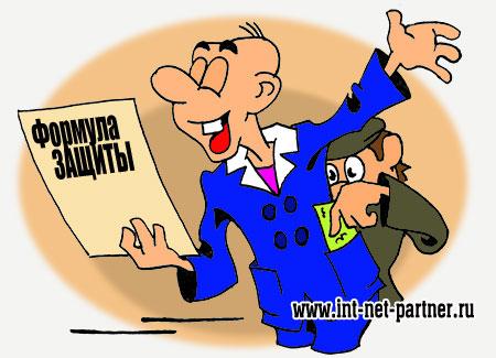 Формула защиты от мошенничества