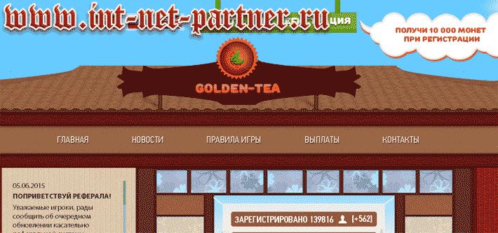 Онлайн игра - золотой чай
