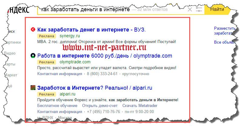 Реклама Яндекса