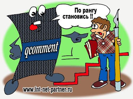 Система ранжирования qcomment