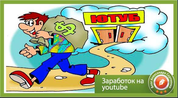 Заработок на youtube