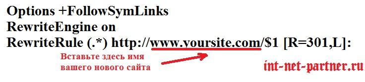 Как сделать редирект со старого домена на новый за 5 минут?