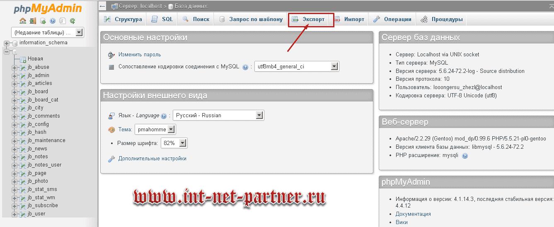 Изображение - Как продать сайт PhpMyAdmin