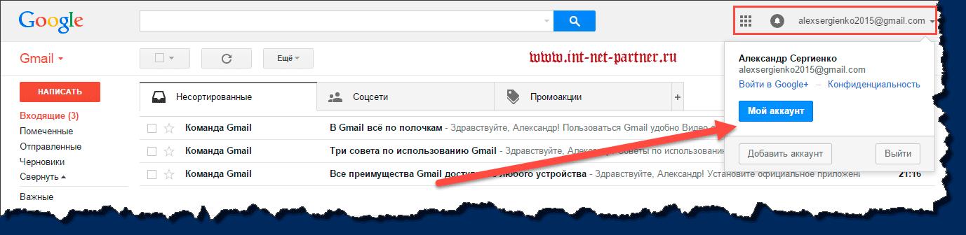 Gmail com регистрация электронной почты в 3 клика