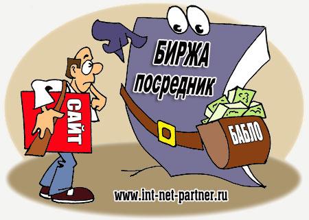 Изображение - Как продать сайт birzha-posrednik
