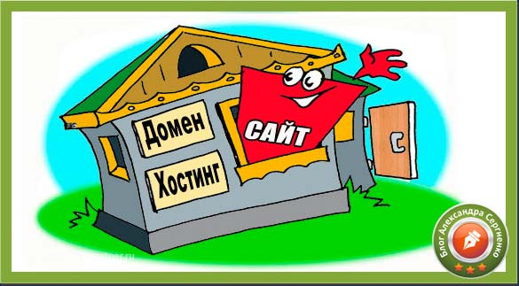 Что такое домен и хостинг сайта