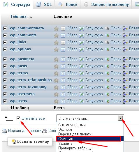 Как загрузить базу данных на хостинг и зачем это нужно?