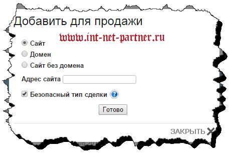 Как продать сайт с доменом и заработать неприличные деньги на этом?