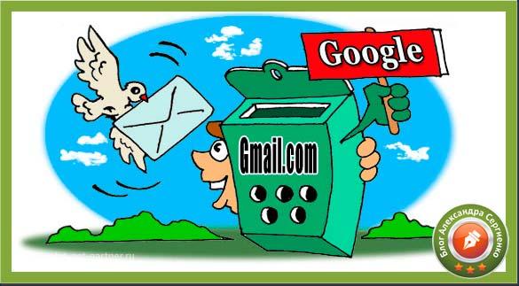Gmail com: регистрация электронной почты