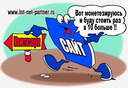 Изображение - Как продать сайт monetizatsiya-sayta