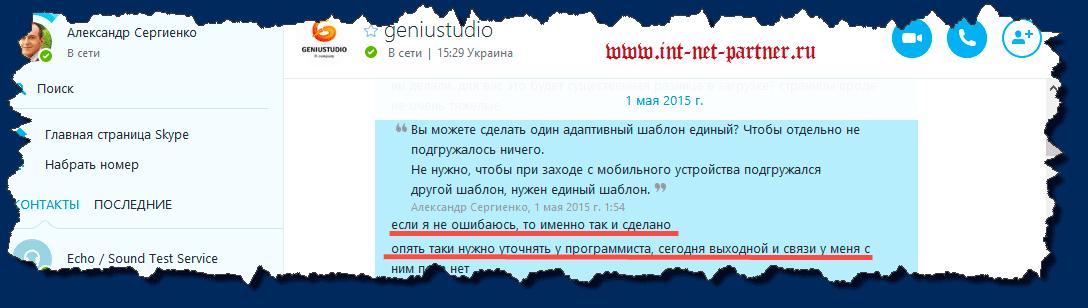 Александр Судаков geniustudio - мой отзыв