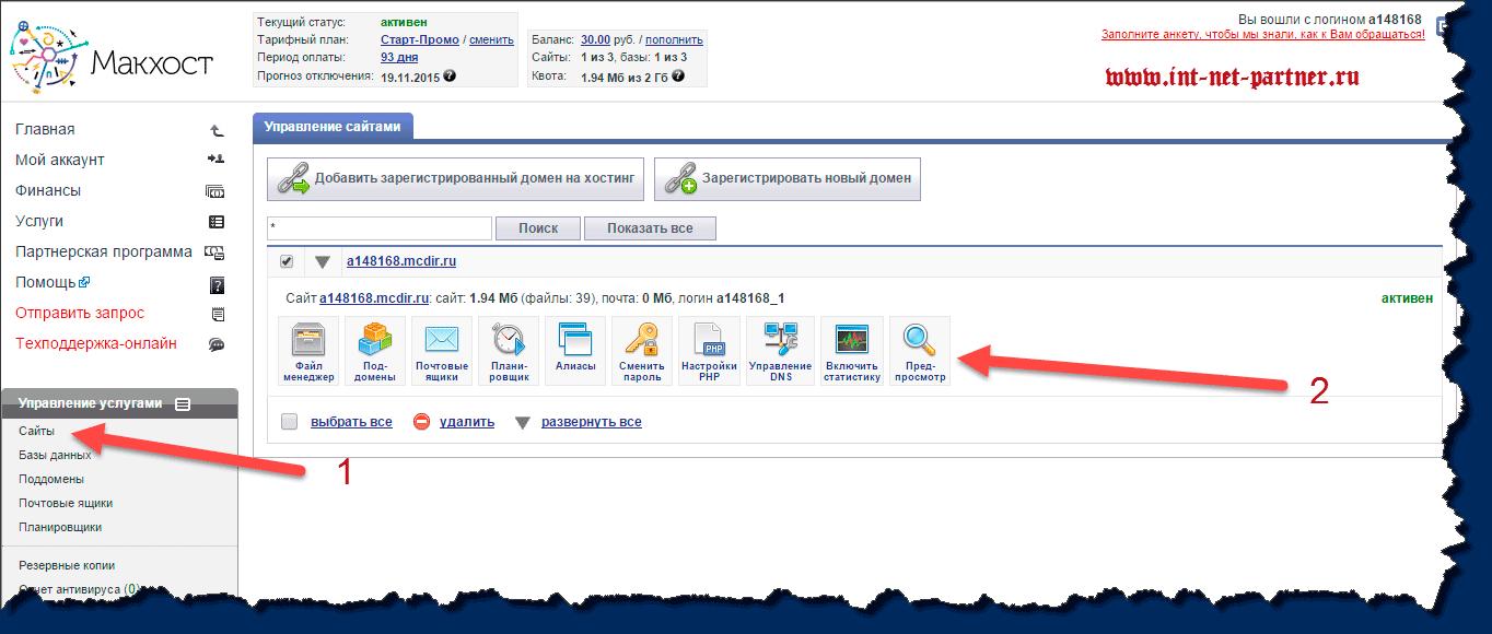 Как поставить сайт на хостинг за 5 минут? Самый простой метод