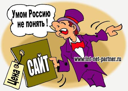 Изображение - Как продать сайт umom-rossiyu-ne-ponyat