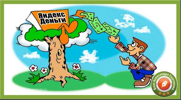 Как снять деньги с электронного кошелька Яндекс.Деньги