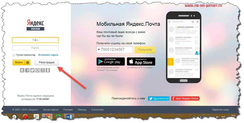 Яндекс почта вход в почту регистрация. Всего лишь пару минут