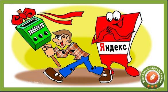 Яндекс почта вход в почту регистрация