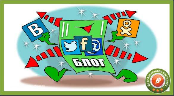Как добавить в блог кнопки социальных сетей