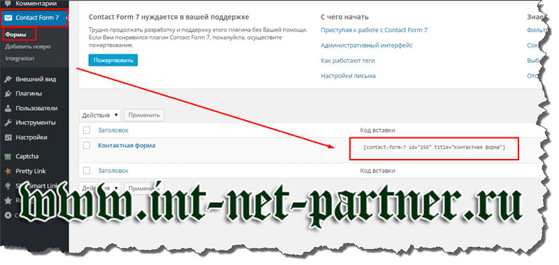 Плагин формы обратной связи для wordpress блога