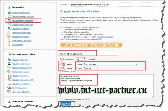 Как проверить позиции сайта в поисковиках?