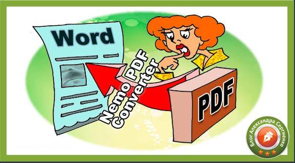 Как из pdf сделать word