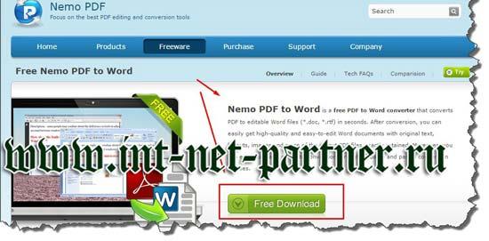Как из pdf сделать word за 10 секунд?