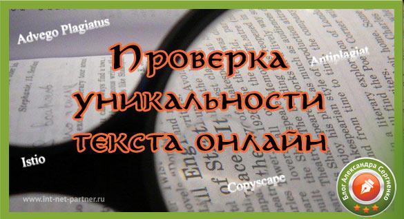 Как проверить уникальность текста онлайн