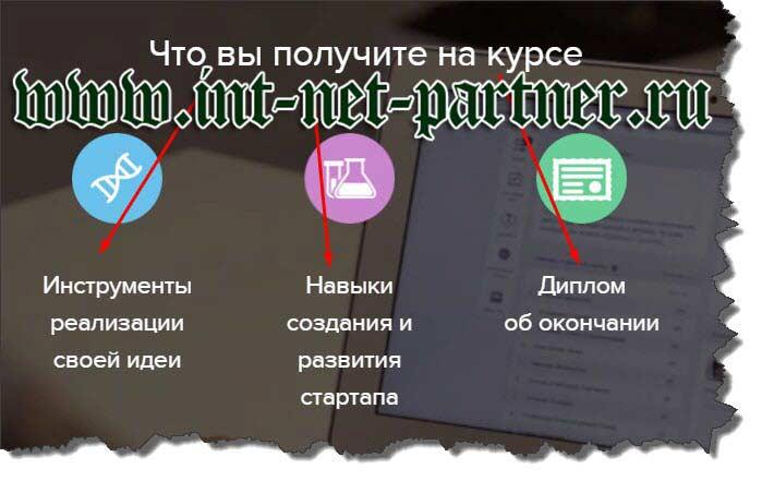 Обучение на менеджера интернет-проекта от профессионалов