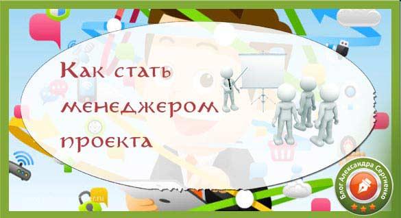 Менеджер проекта обучение