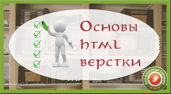 Основы html верстки