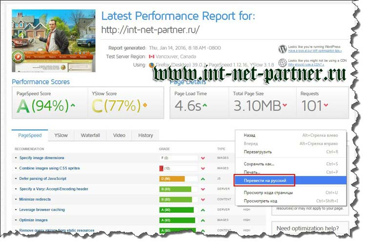 Проверка скорости загрузки сайта за 5 секунд