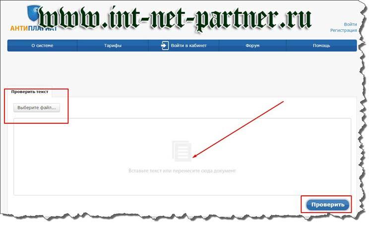 Проверка уникальности текста онлайн и при помощи программ