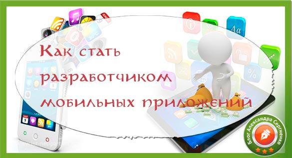 Как стать разработчиком мобильных приложений
