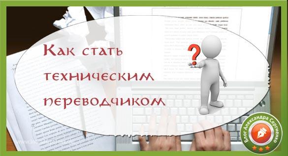 Как стать техническим переводчиком