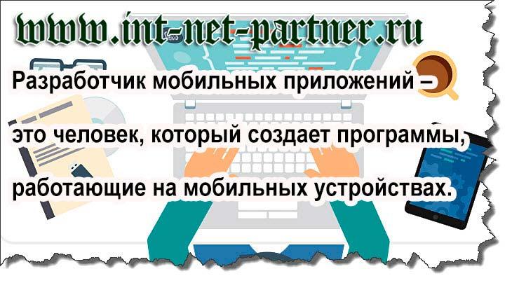 Обучение на разработчика мобильных приложений