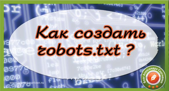 robots txt для wordpress