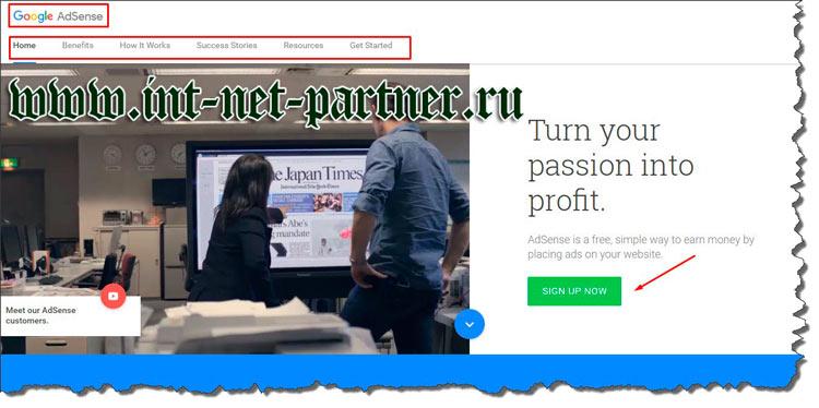 AdSense главная страница