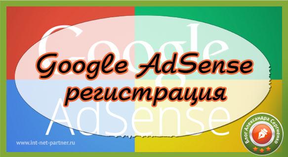 Google AdSense регистрация