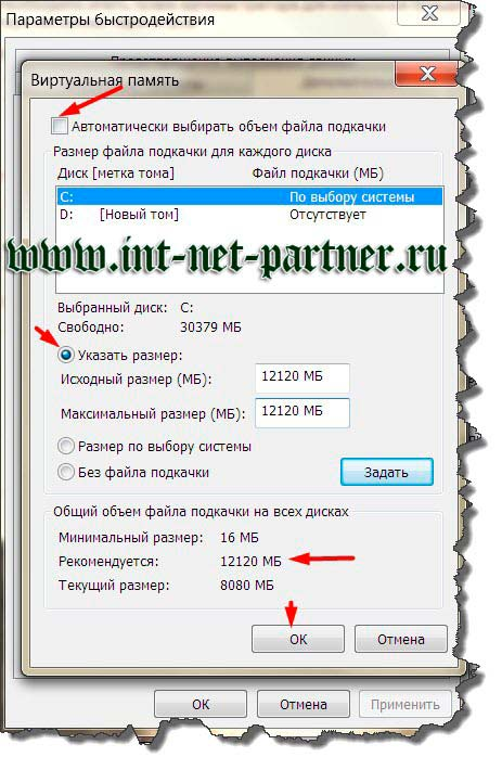 Объём файла подкачки