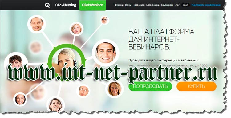Главная страница clickmeeting