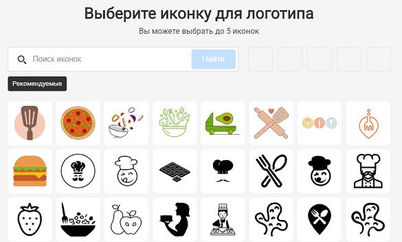 Выбор иконки для логотипа