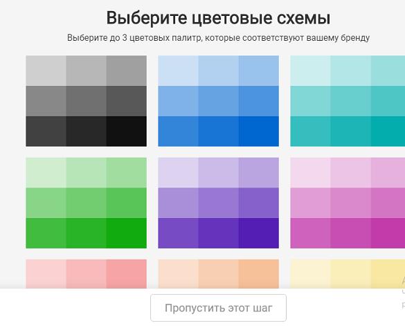 Выбор цветовой схемы