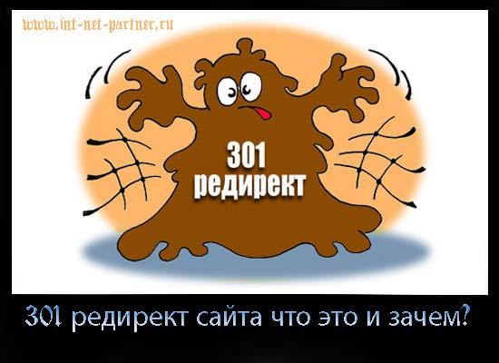 301 редирект сайта