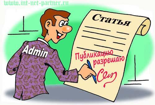 Администратор блога или сайта