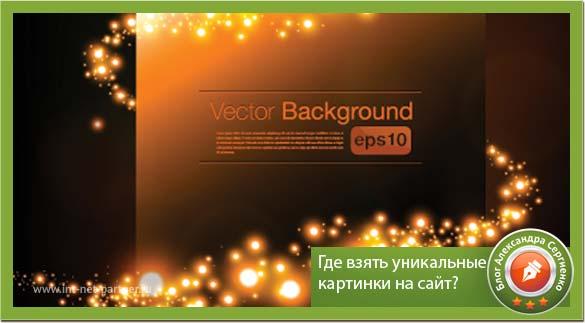 Покупка изображений с shutterstock