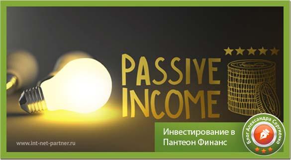 Инвестирование в Пантеон Финанс