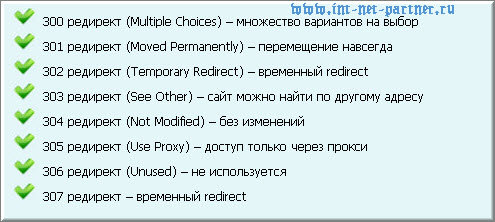 Классификация редиректа