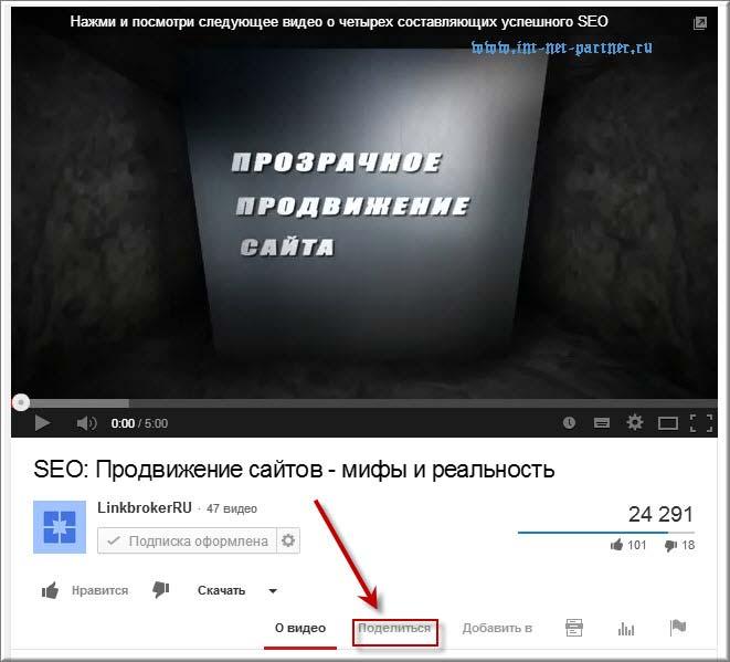 """Кнопка """"Поделиться"""" на YouTube"""